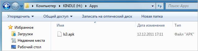 Файл ls3 apk файл приложения language settings